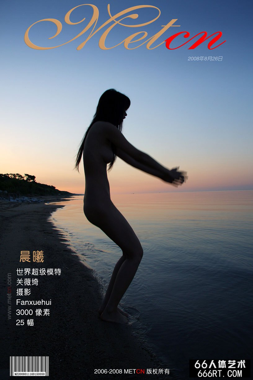 《晨曦》模特关薇绮08年8月26日作品