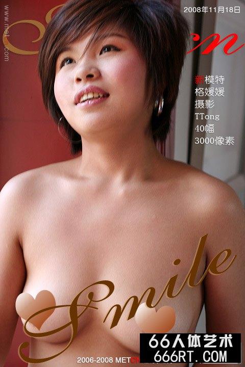 《Smile》新模格媛媛08年11月18日作品