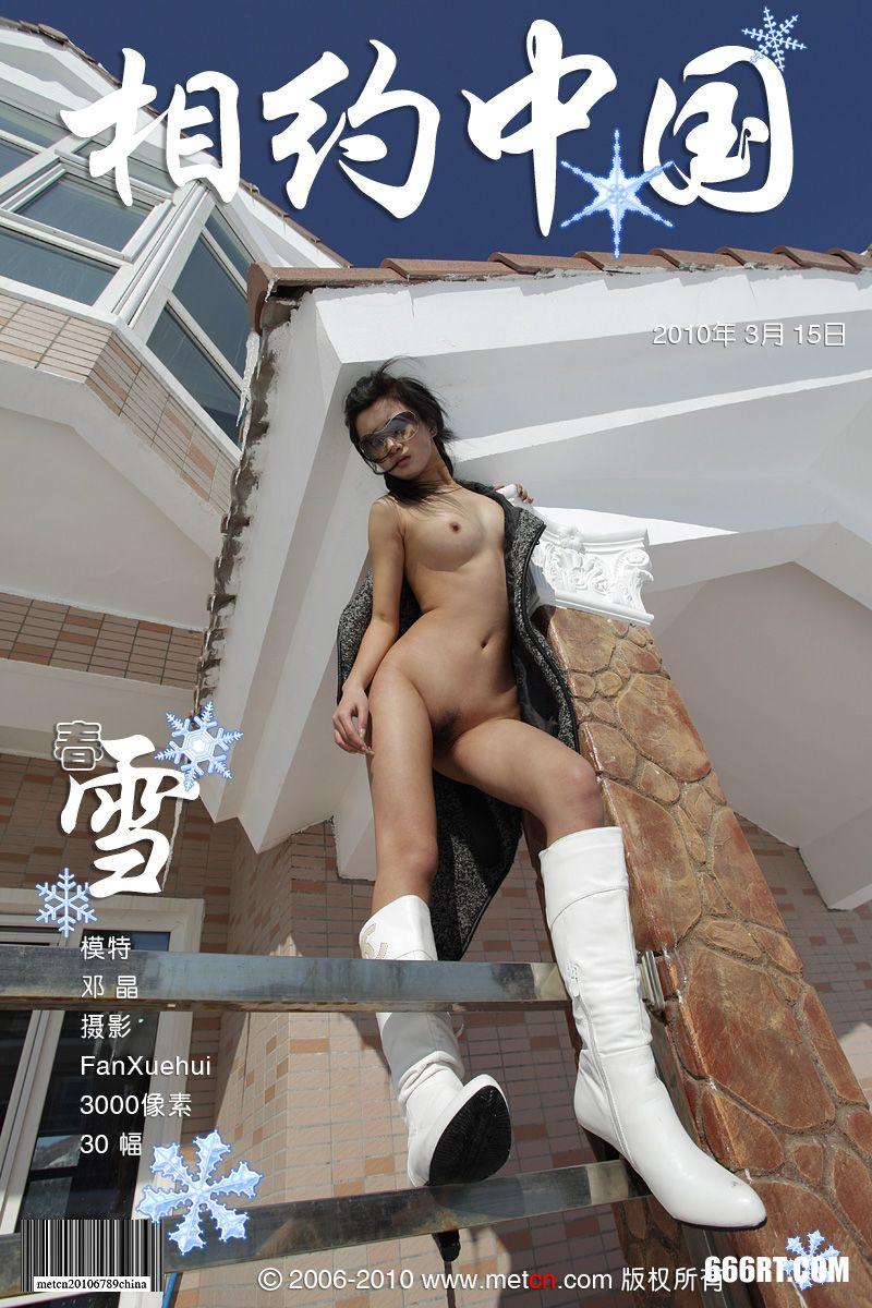 《春雪》模特邓晶10年3月15日外拍第1张