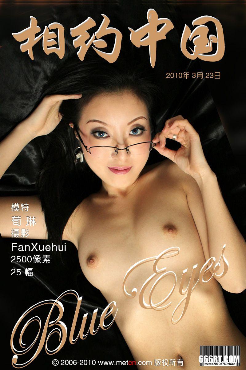 《Blueeyes》裸模荀琳10年3月23日棚拍