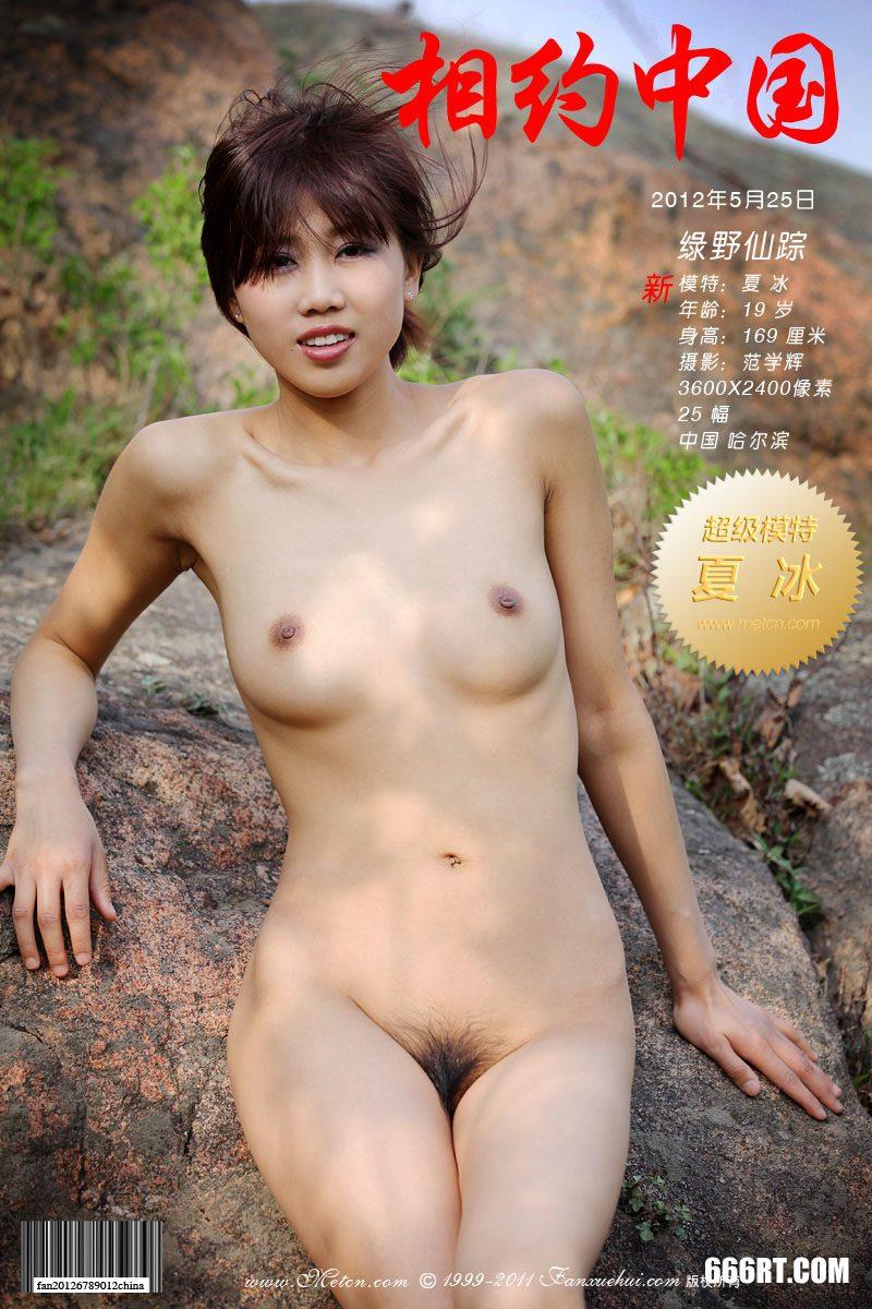 日本美女性感图片_《绿野仙踪》新模夏冰12年5月25日外拍