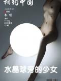 《水晶球旁的少女》朱倩09年1月1