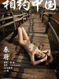 《春萌》模特荀琳10年5月31日外