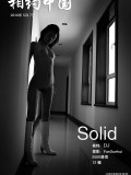 《Solid》邓晶10年5月7日作品
