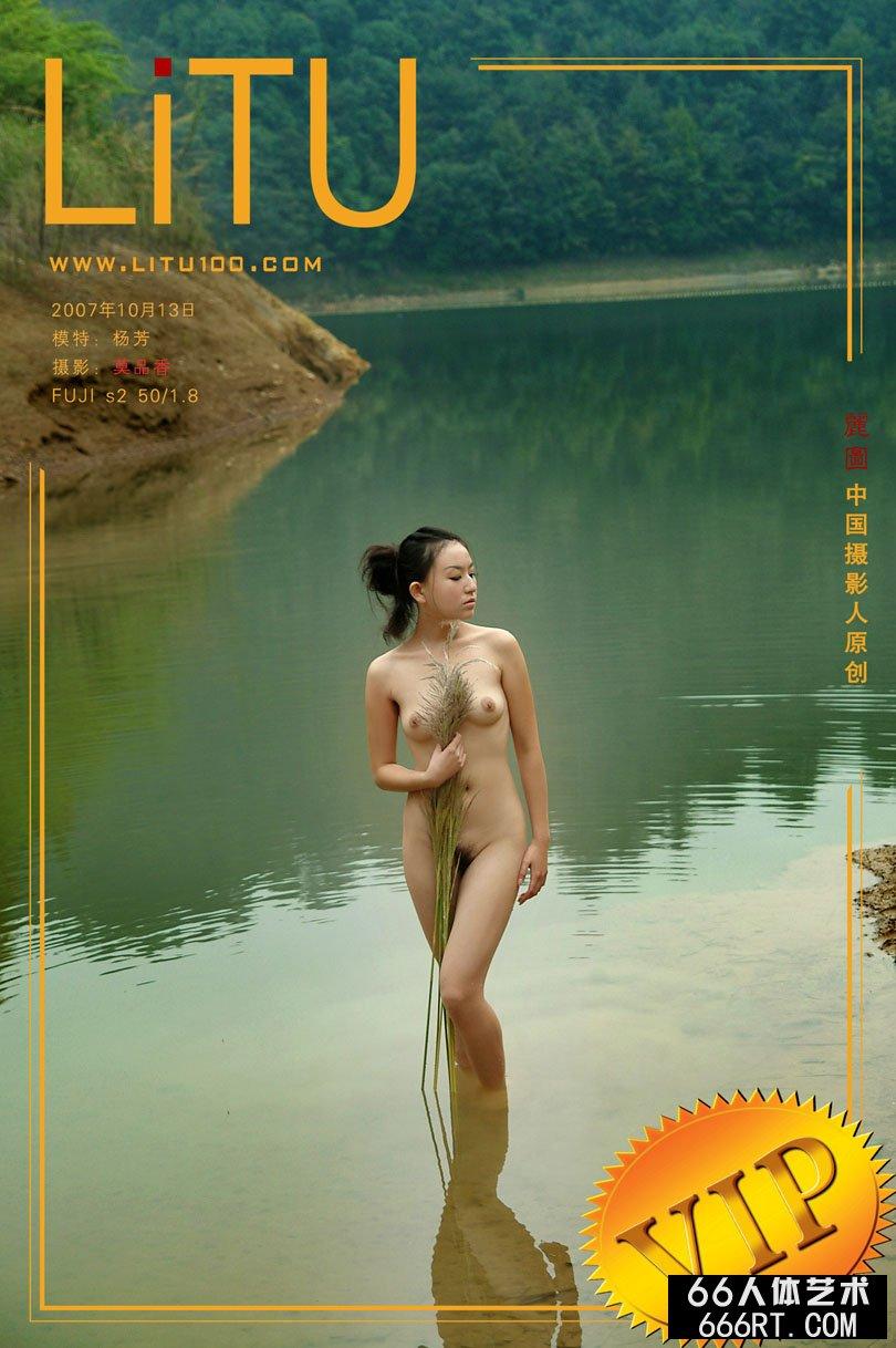 名模杨芳07年10月13日湖中外拍_中国女人free性hd
