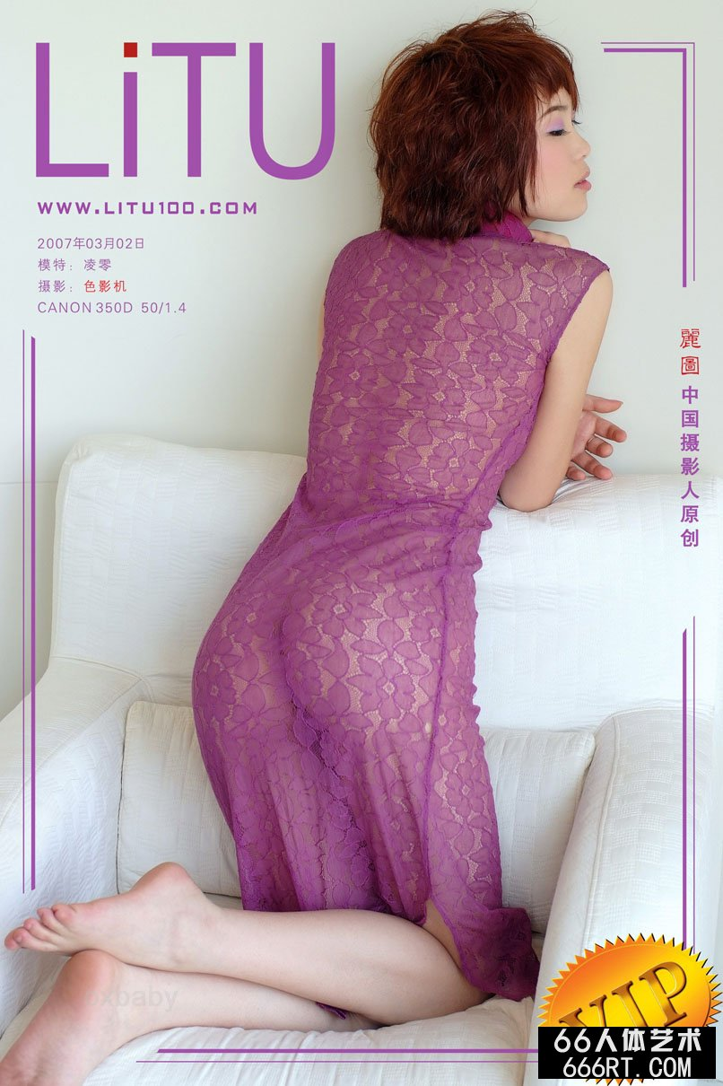 室拍穿紫色透明旗袍的名模凌零