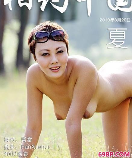 美人奥雷户外草地上的美艳人体