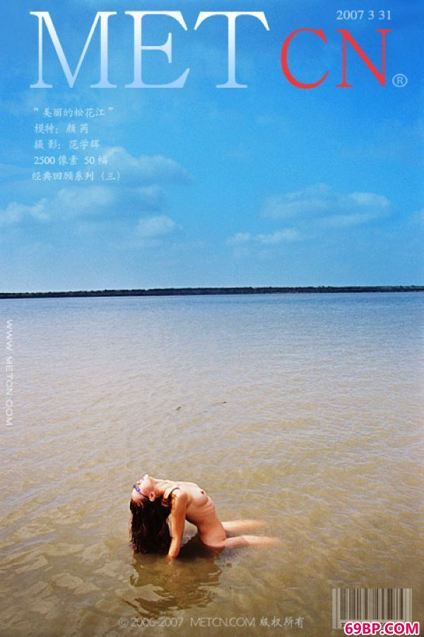 颜芮―《性感的松花江江上》1