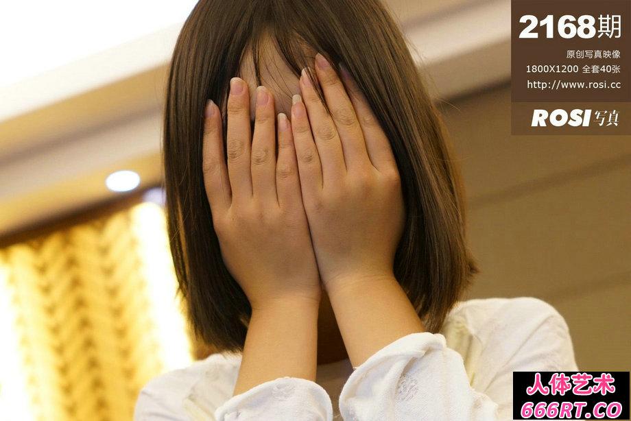 [ROSI写照]NO.2168白衣嫩模蒙脸遮羞